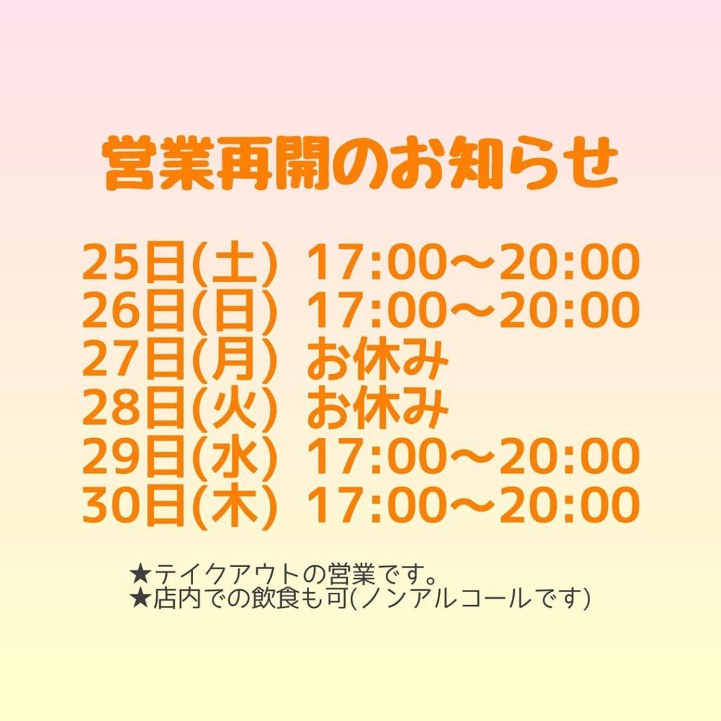 9/25~30の営業予定